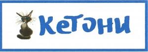 Кетони