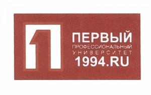 Первый профессиональный университет 1994.RU